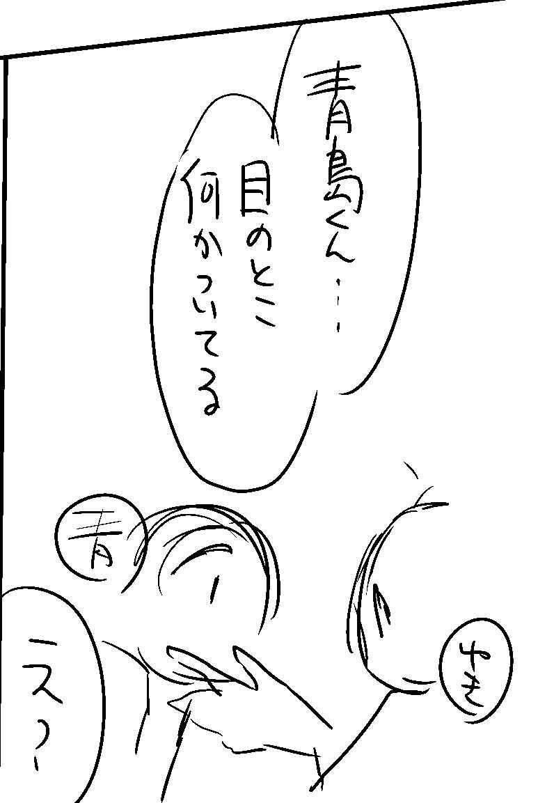 青島くんはいじわるネタバレ 17