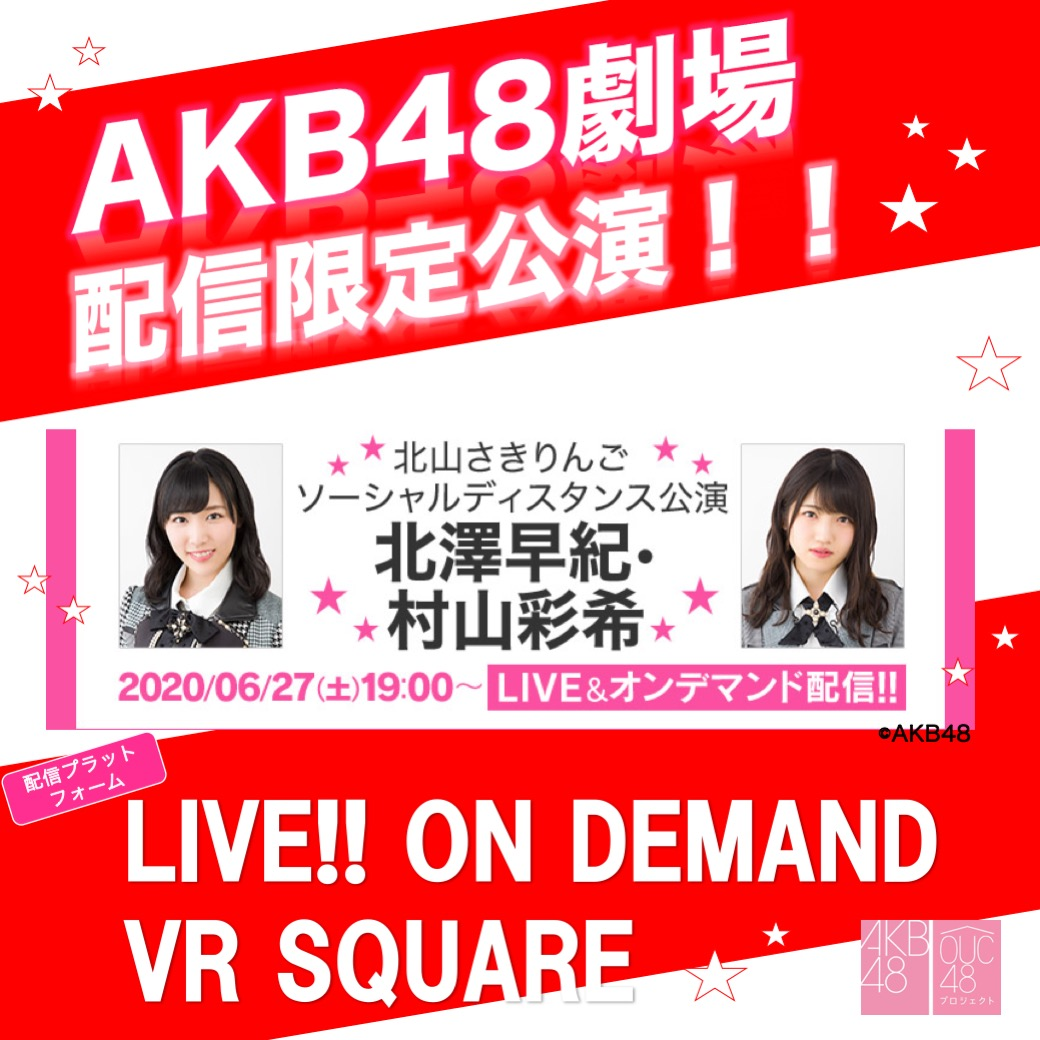 #AKB48 #OUC48 お知らせ🕊  🌸19:00~  #北山さきりんご #ソーシャルディスタンス公演 #北澤早紀 #村山彩希 📲 LIVE!! ON DEMAND:https://t.co/L59rMCX78q 📲 VR SQUARE:https://t.co/TBpLynFsnA  🍀18:50~ 配信限定公演 実況配信 #篠崎彩奈 #茂木忍 #岩立沙穂 📲SHOWROOM:https://t.co/A4nxQcJs3P https://t.co/cMbqC6RMbD