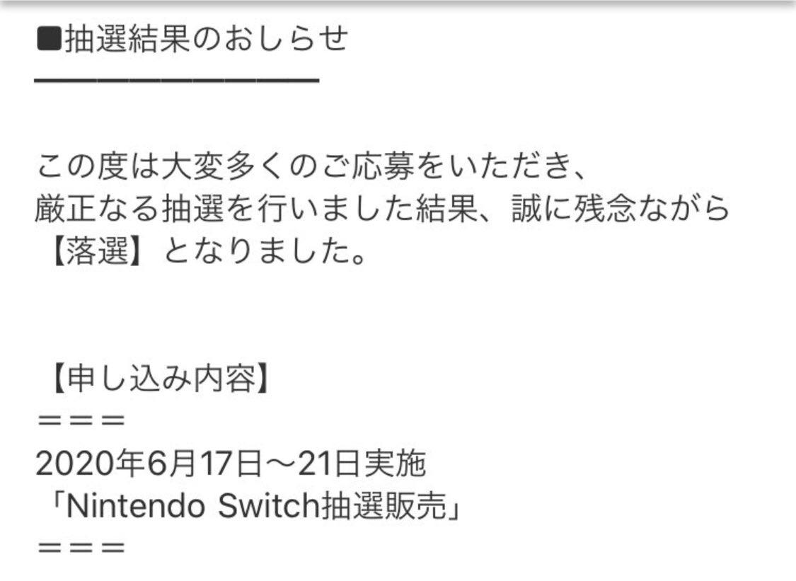 任天堂 switch 抽選結果