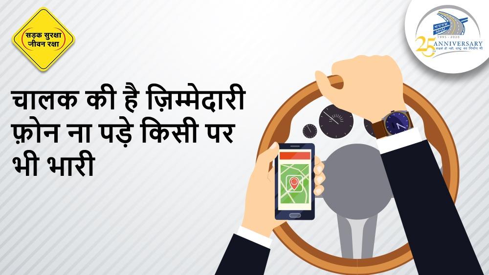 वाहन चलाते समय मोबाइल फ़ोन का प्रयोग ना करें | सड़क सुरक्षा नियमों का पालन करें | #NHAI #RoadSafety https://t.co/yjZ49BHmK1
