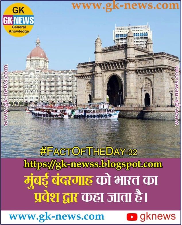 #FactOfTheDay #GKnews #GeneralKnowledge #GkinHindi  #IndiaGk  #IndiaGeneralKnowledge #HindiGeneralKnowledge #GK  #HindiGk #ssc #upsc #railway #FactOfTheDay #facts #coaching #ias #ips #top100 #hindifacts #factz #factsinhindi #ibps #ncert #gkworld #gk #gknotespic.twitter.com/BOMP1HZF59