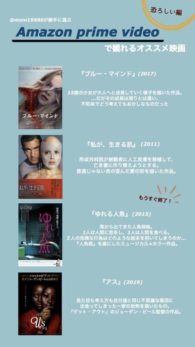 ホラー 映画 アマプラ アマゾンプライムで観れるホラー映画ランキング10選!