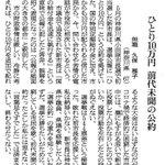 市民に10万円給付すると言っていたのに?実際は給付しない新小田原市長!