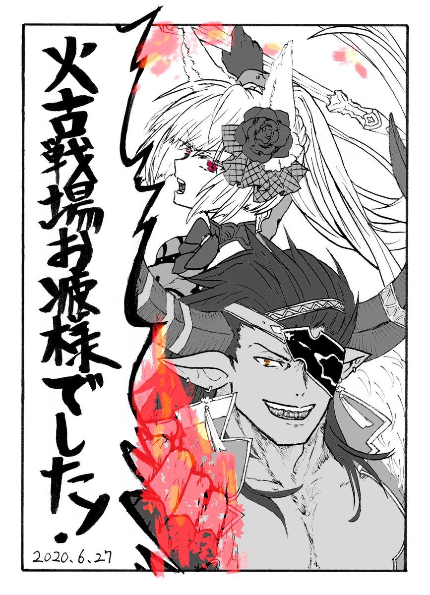 火 ユイシス