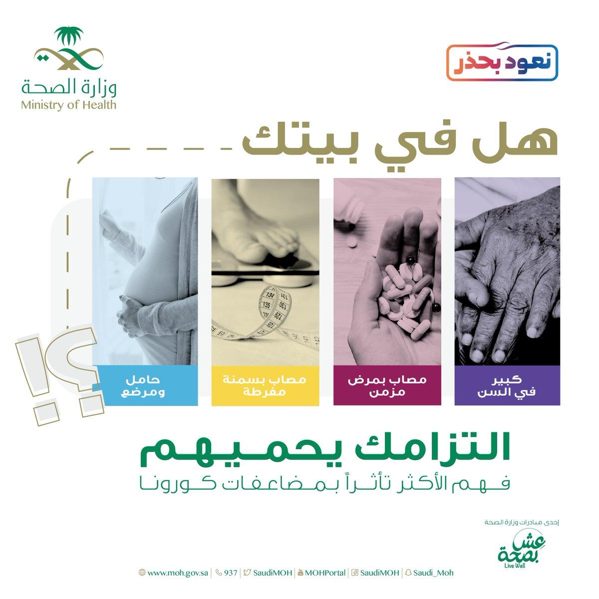تويتر وزارة الصحة السعودية