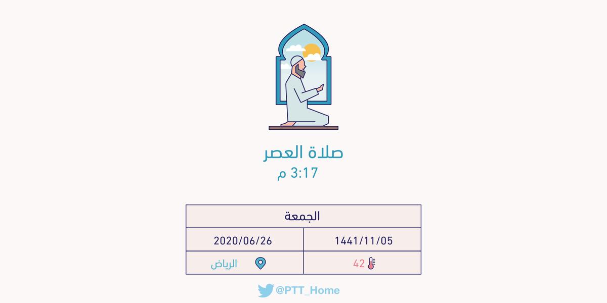 صلاة الفجر الرياض اليوم