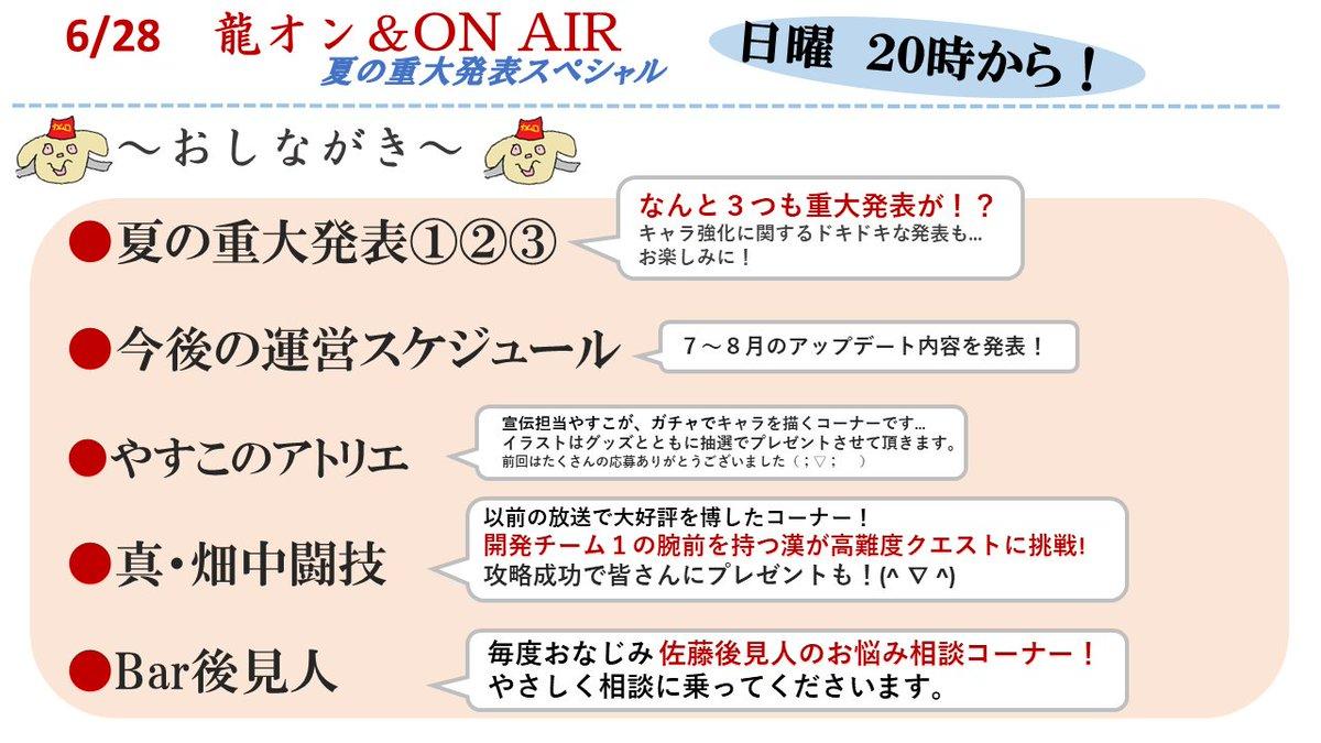 test ツイッターメディア - 【やすこより🍵】‼️👊明日20時からの👊‼️🔥龍オン&ON AIR~夏の重大発表スペシャル~🔥のおしながきです!ゲーム内外の驚き・嬉しい情報をお届けします。どうぞよろしくお願い致します🙇♀️#龍オン https://t.co/aFQFO80P0v