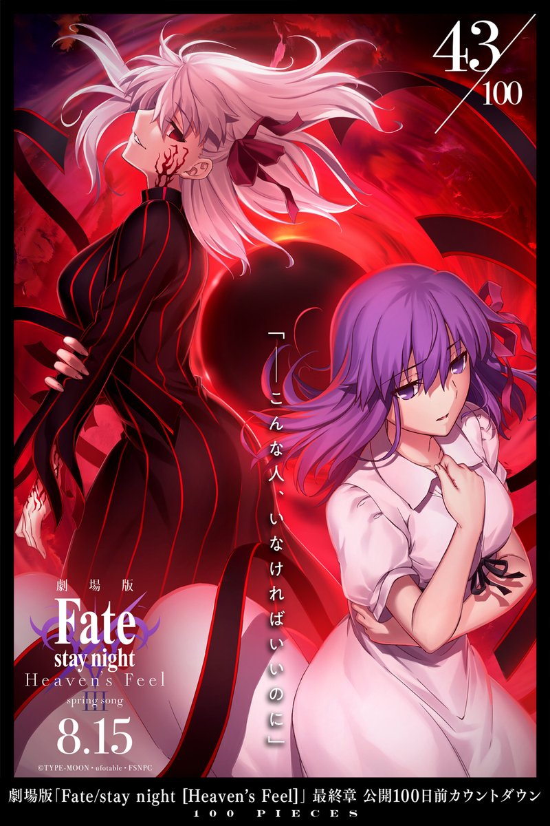【43/100 PIECES】 劇場版「Fate/stay night [HF]」最終章公開カウントダウン! https://t.co/HKZvSRBTyD  最終章は8月15日(土)公開! https://t.co/Uju8wfWEiT  #fate_sn_anime https://t.co/Hu4F3jjP76
