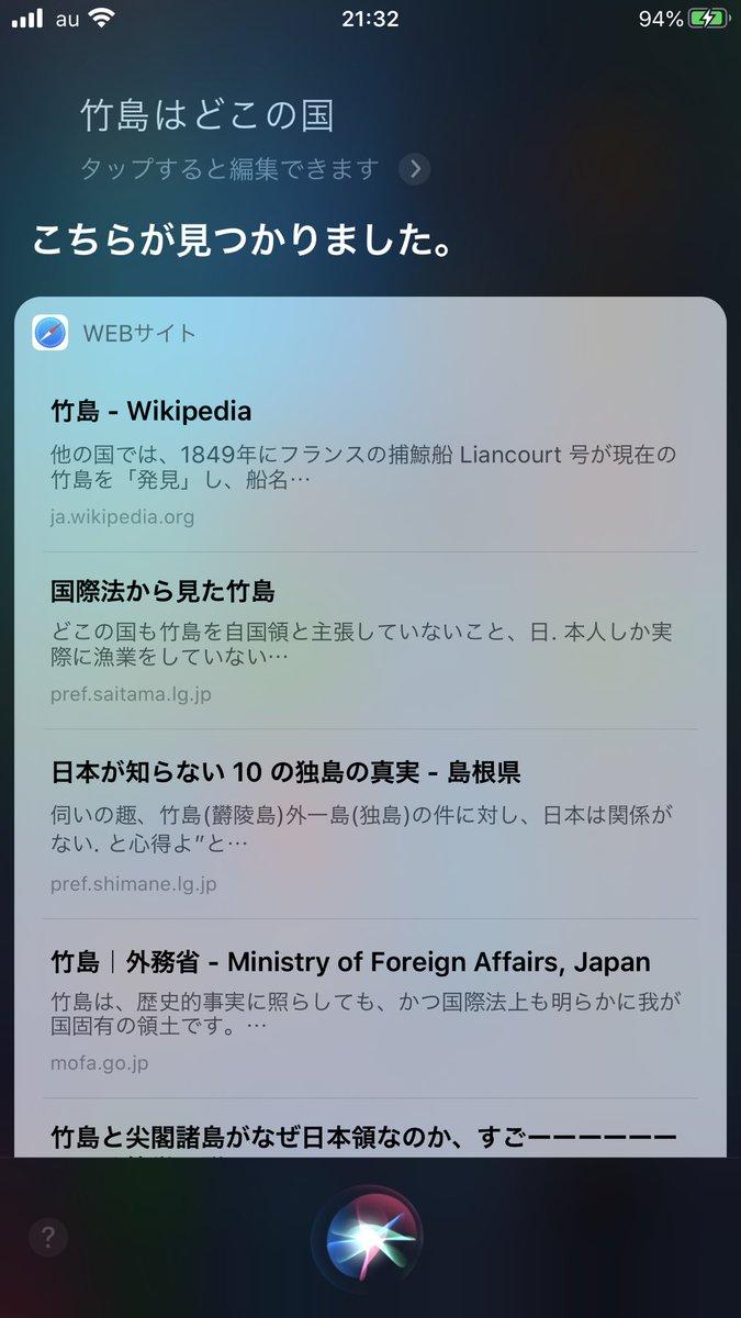の 国 は どこ 竹島