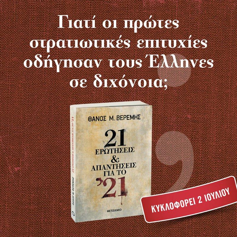 Γιατί οι πρώτες στρατιωτικές επιτυχίες οδήγησαν τους Έλληνες σε διχόνοια;  Σε αυτό και σε ακόμα 20 καίρια ερωτήματα σχετικά με την επανάσταση του '21 απαντά ο ιστορικός Θάνος Μ. Βερέμης στο νέο του βιβλίο, φωτίζοντας κάθε πτυχή του αγώνα.  #metaixmio #tavivliatiszoismas https://t.co/Ofg5jzc6Cu