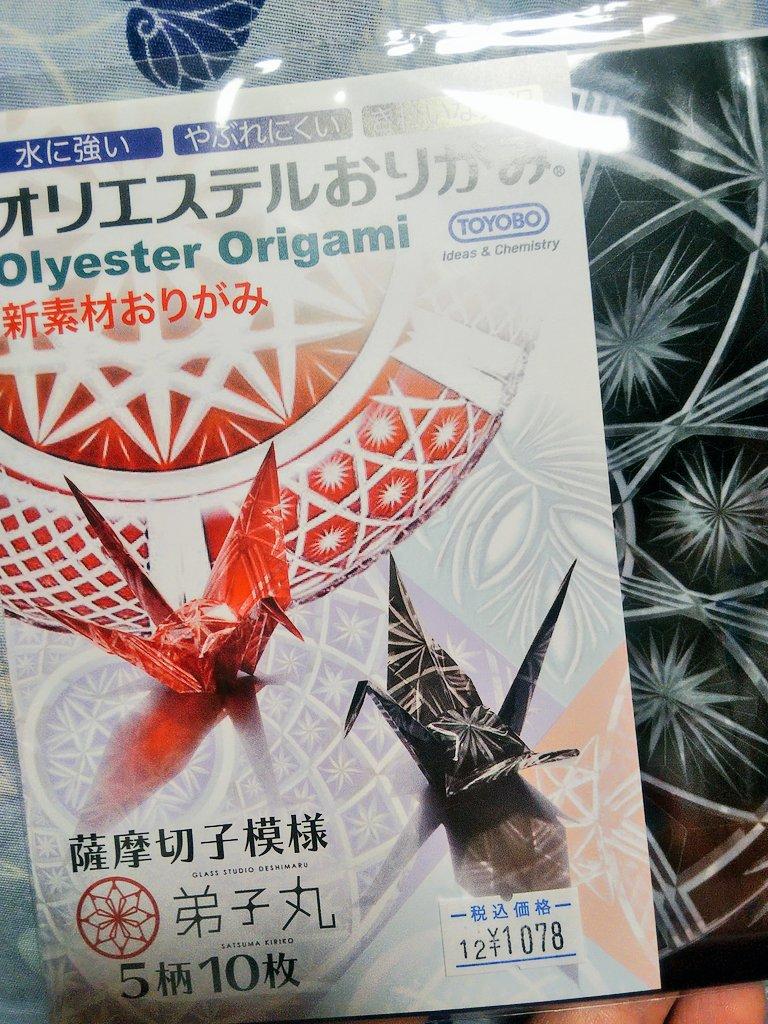 文具を買うなら白楊文具館、 流石の品揃えでした、1000円の折り紙を買っちゃったよ  こんな綺麗なの買うでしょ  #薩摩切子 https://t.co/NqScicPiVY