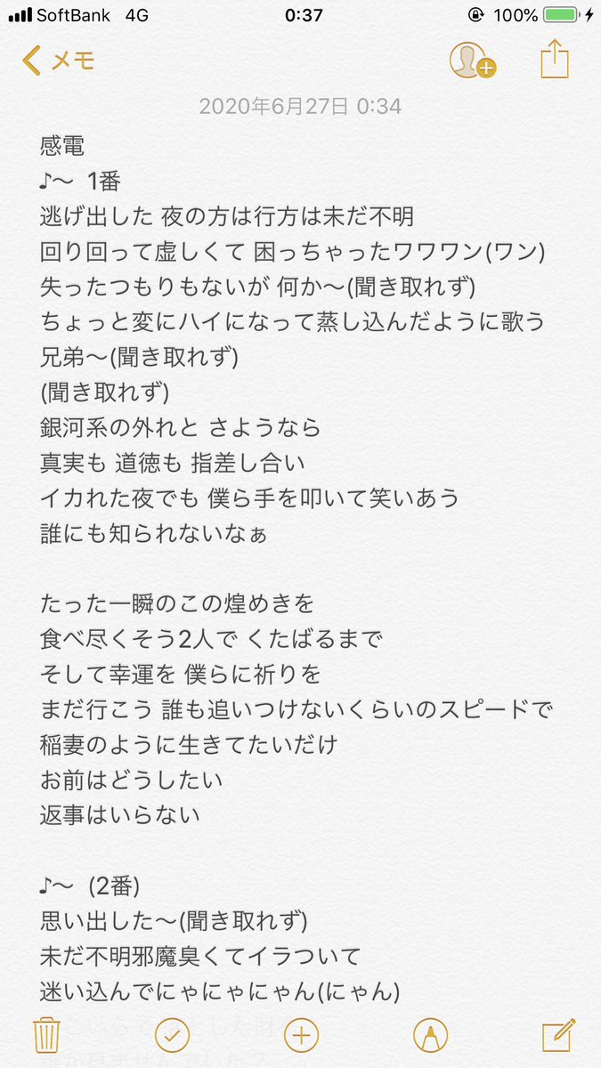 感電 師 lyrics 米津 玄