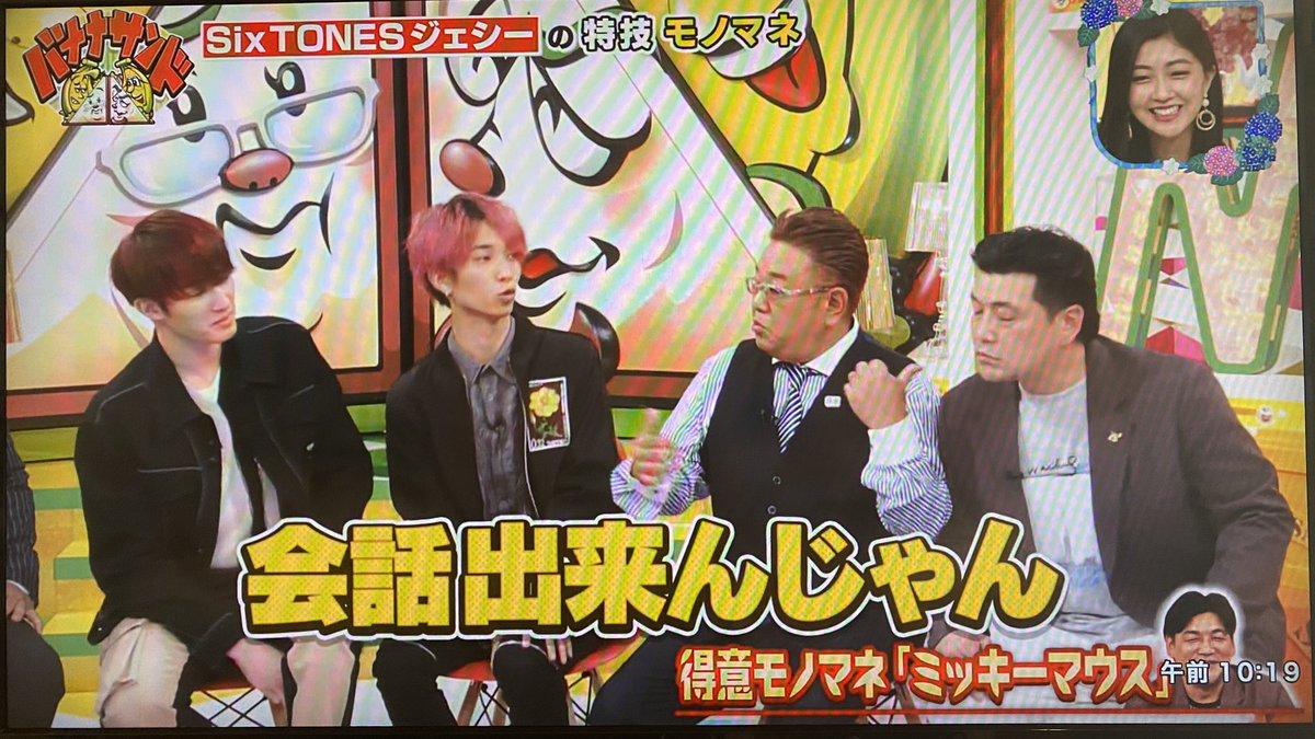 バナナサンド sixtones 動画