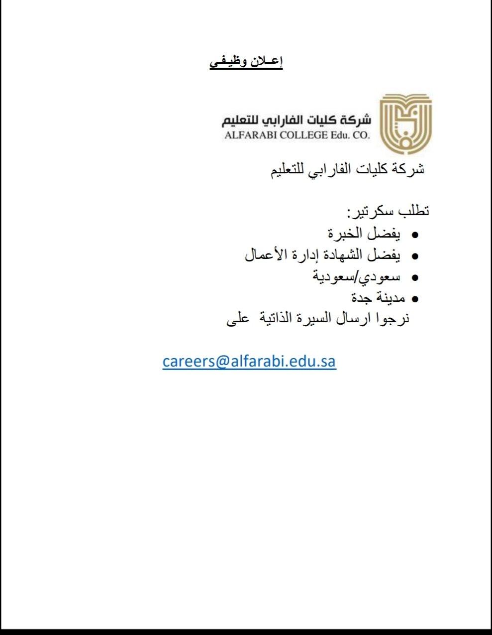 تعلن شركة #كليات_الفارابى عن وظائف شاغرة في مدينة #جدة   ١- سكرتير  ٢- أمين مكتبة ٣- أخصائي علاقات عامة  ٤- مسؤول شؤون طلاب   الايميل careers@alfarabi.edu.sa  #وظائف_جدة #وظائف_نسائيه #وظائف