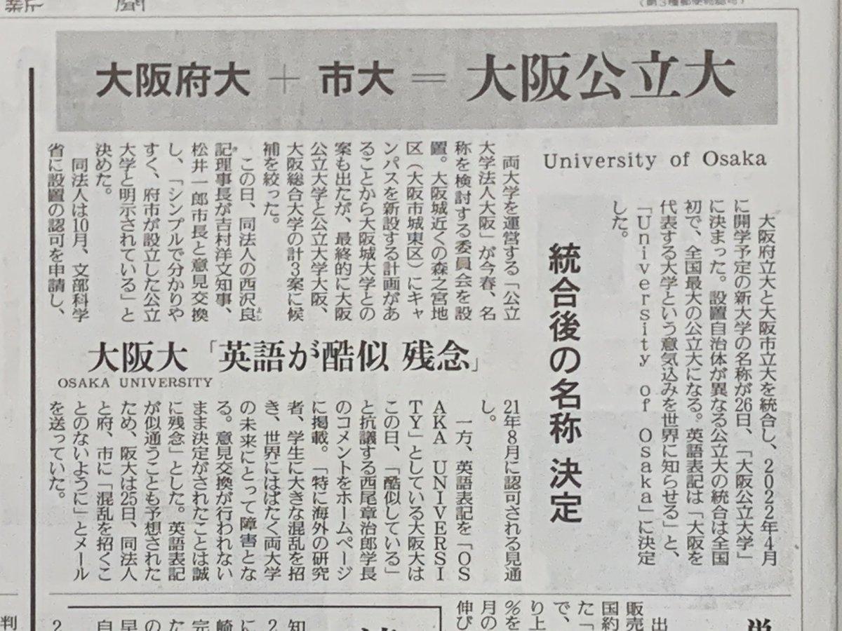大学 大阪 公立 大阪公立大学