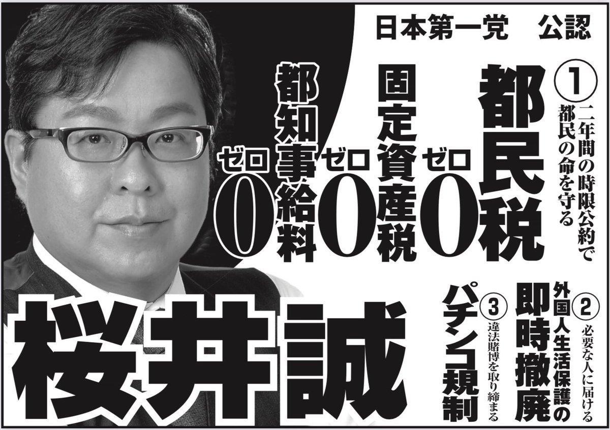 桜井誠 日本第一党