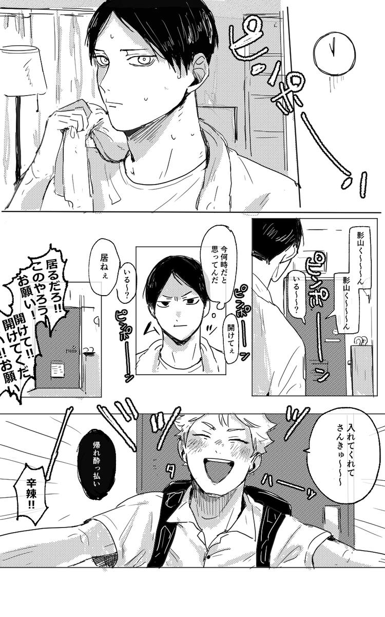 漫画 影 日