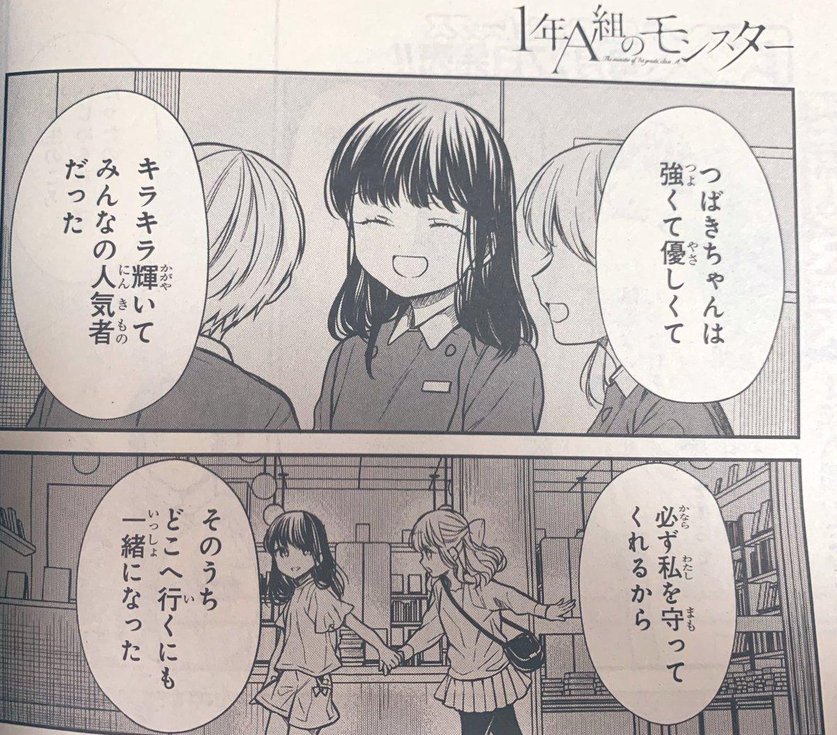 の ネタバレ 5 a 巻 年 1 モンスター 組
