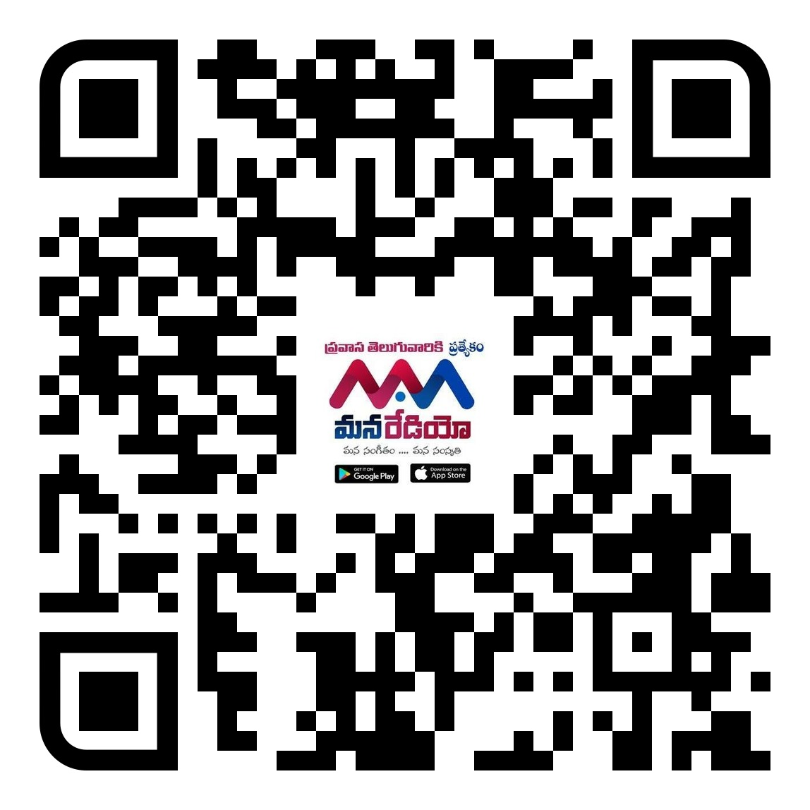 Scan this QR Code & click send you will get the ticket to play housie with us & get a chance to win exciting gifts only on Mana Radio, today @ 8:30PM (IST) 10:00 AM (CST) 11:00 AM (EST) Get the free Ticket: https://wa.me/19726668064?text=Bingo…  #Housie #bingo #Tambola #manaradio #teluguradio pic.twitter.com/omxQIkEVBi
