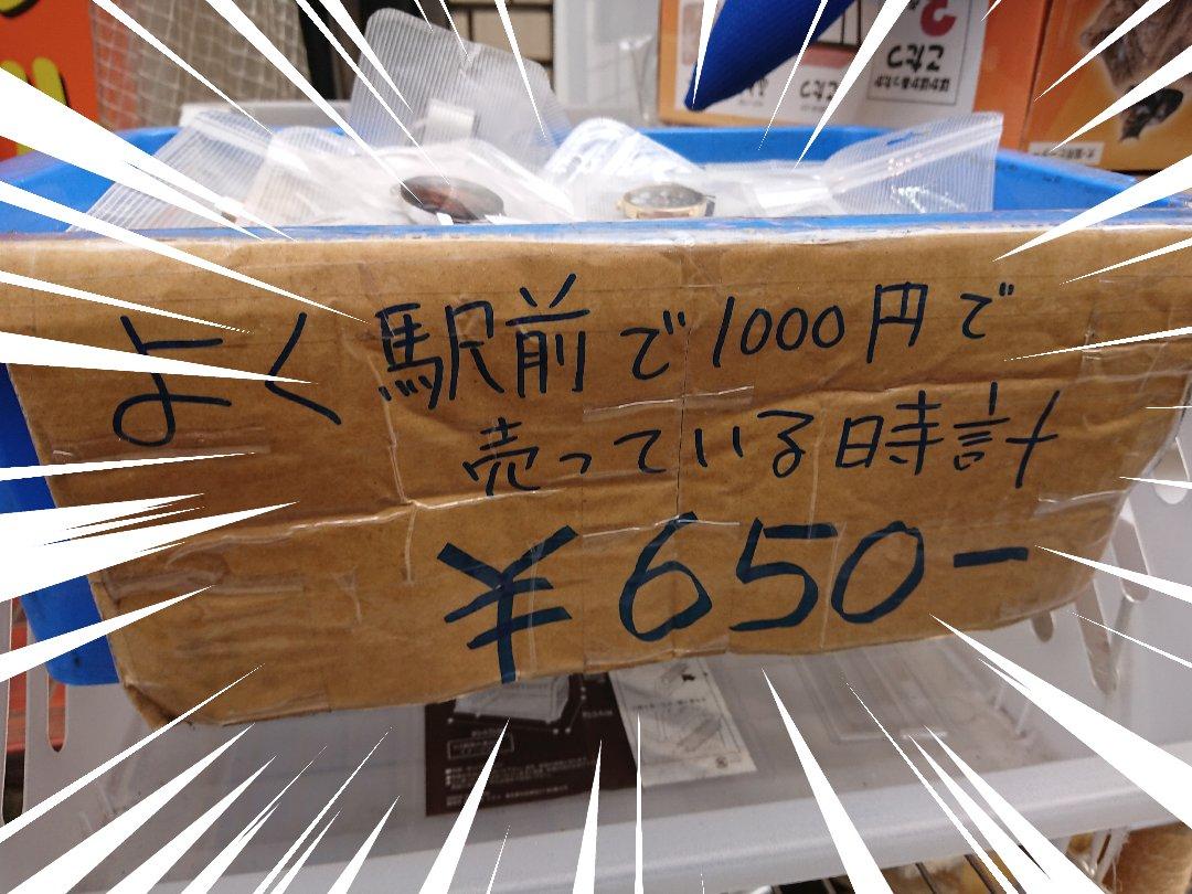 千石電商、ぶっちゃけすぎw<br>#Akiba