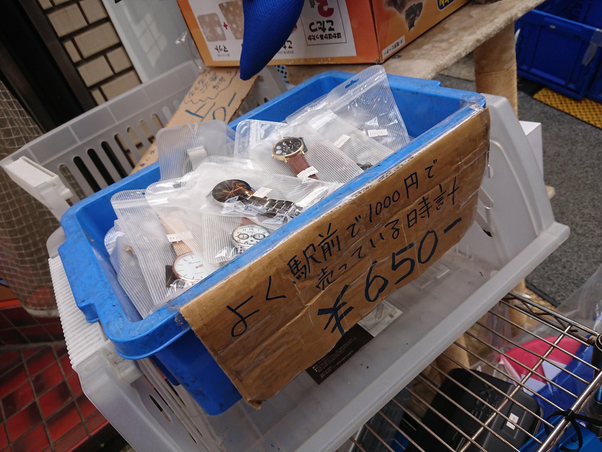 「千石電商」時計650円分かりやすい宣伝で集客!!