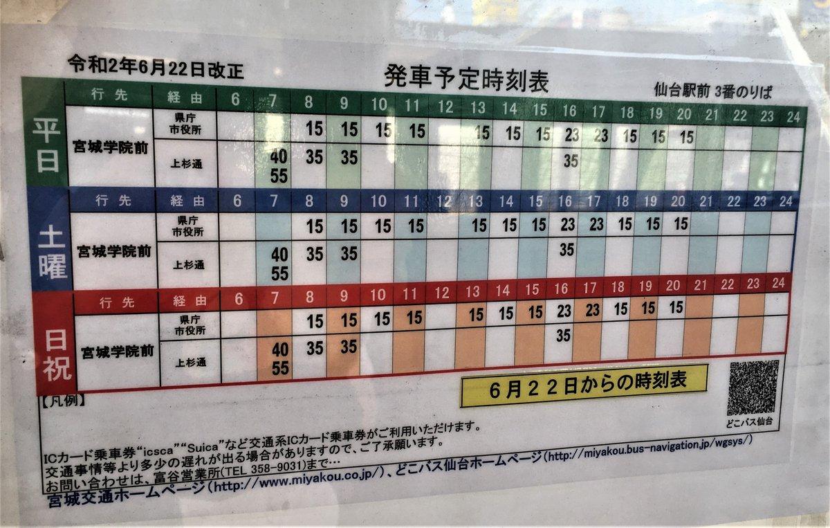 時刻 表 駅 仙台 宮城交通
