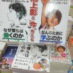 """Image for the Tweet beginning: 池上彰と""""今""""考える親子で読めちゃう2冊!『なぜ僕らは働くのか』『なんのために学ぶのか』在庫ございます! #池上彰 #なぜ僕らは働くのか #なんのために学ぶのか"""