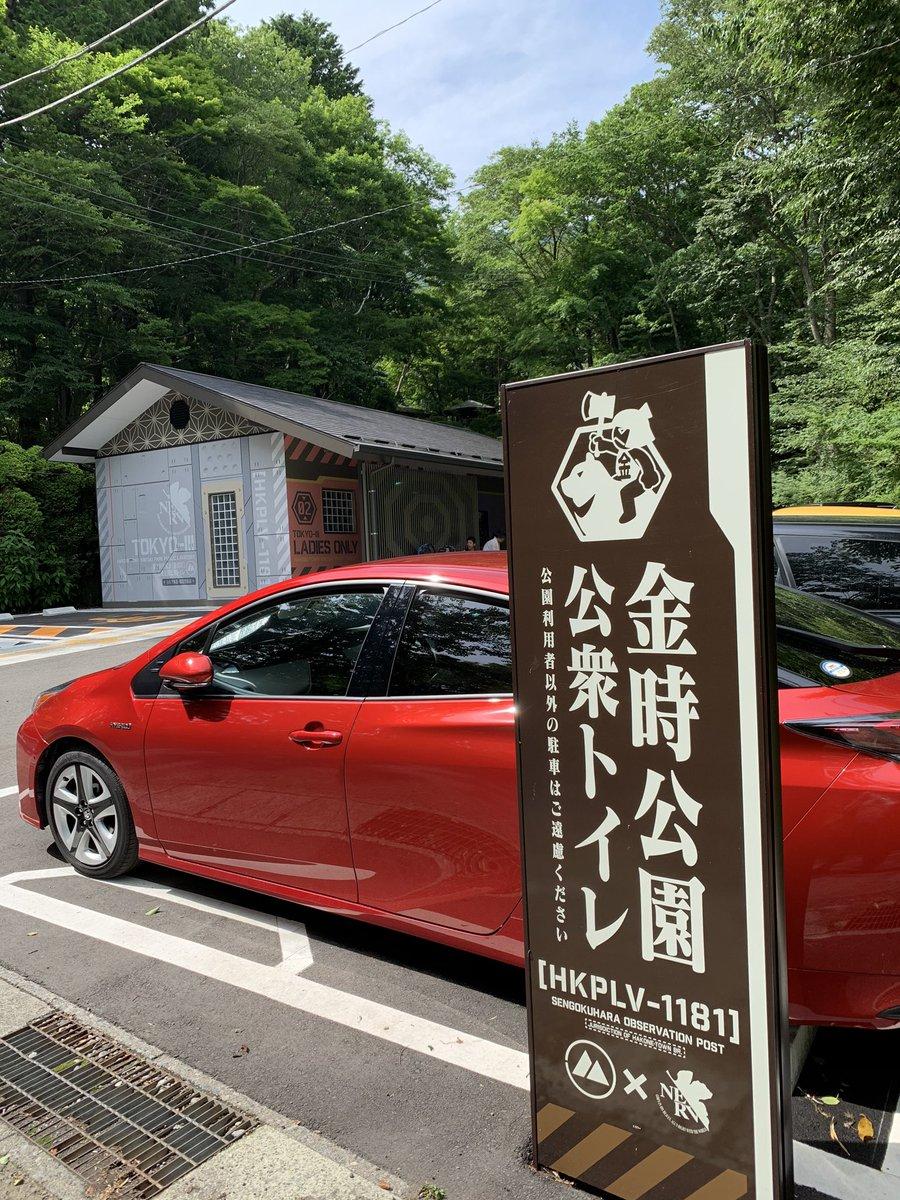 test ツイッターメディア - 答えは!「箱根・金時公園のトイレ」でした!(笑)コロナ禍を挟んで開催されていた「箱根×エヴァコラボ」。県を跨いではいけない中、本来のお客様の大部分がいけなくて残念でした…もちろん私も。https://t.co/qK9Rpg0e9l6/30迄だったのが延びるようです。公式ページをチェックだ♫ #エヴァ https://t.co/jLfzir8yDK