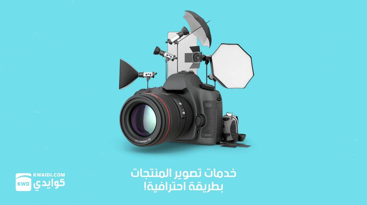 تحتاج صور احترافية لمنتجاتك؟ كوايدي متعاونة مع ابلكيشن صورلي  ..  اطلب الخدمة  كوايدي، أكثر من مجرد متجر! https://t.co/6GvEQTrzJA