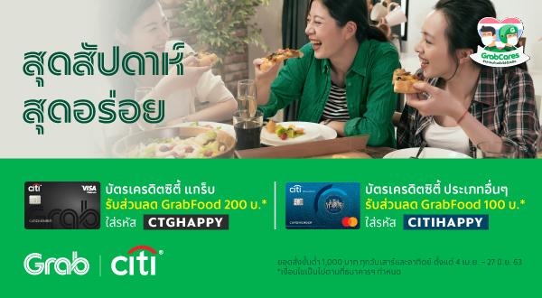 ทุกเสาร์และอาทิตย์ 💜❤️   ผู้ถือบัตรเครดิตซิตี้ แกร็บ ใส่รหัส CTGHAPPY รับส่วนลด GrabFood 200บ.*   ผู้ถือบัตรเครดิตซิตี้ ประเภทอื่นๆ ใส่รหัส CITIHAPPY รับส่วนลด GrabFood 100บ.*   *สั่งขั้นต่ำ 1,000บ. ทั้งสองรหัส เพิ่มเติม คลิก grb.t/citiwknd *เงื่อนไขฯ  #CitiGrab #GrabPay #GrabTH https://t.co/GEn6yJRqBh