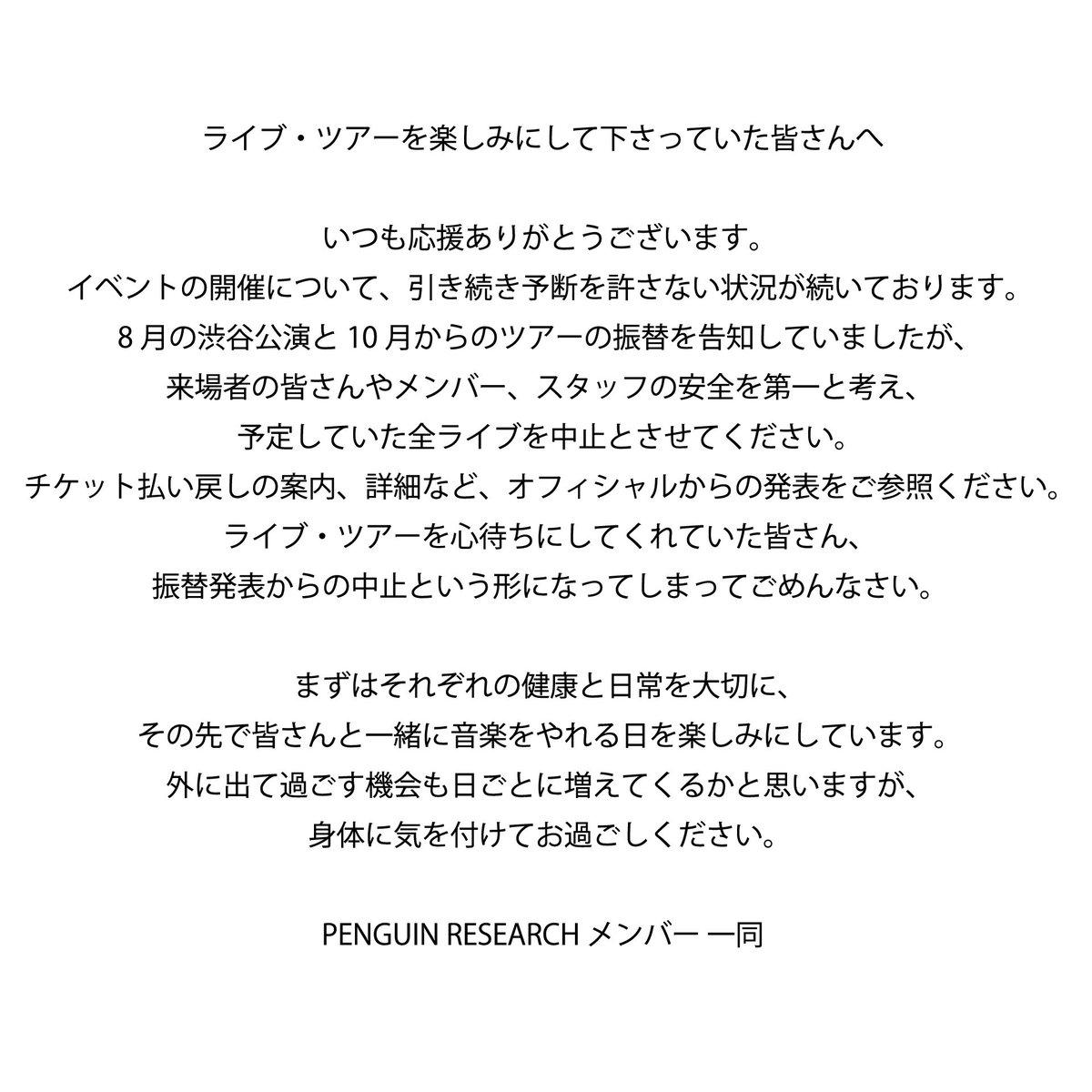 FIVE STARS JOURNEY 公演 FIVE STARS JOURNEY TOUR 公演 中止のお知らせ  公演を心待ちにしていただいておりましたお客様には大変残念な決断になってしまったことを、心よりお詫び申し上げます。  詳細はHPをご確認いただきますようお願いします。 https://t.co/z2kPJfBc4D https://t.co/RR5SsqqWec