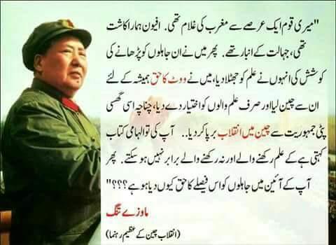 @ImranKhanPTI Janab  common Pakistani Ko relif  one party Chinees system as lay GA    a https://t.co/pSwzc06RfI