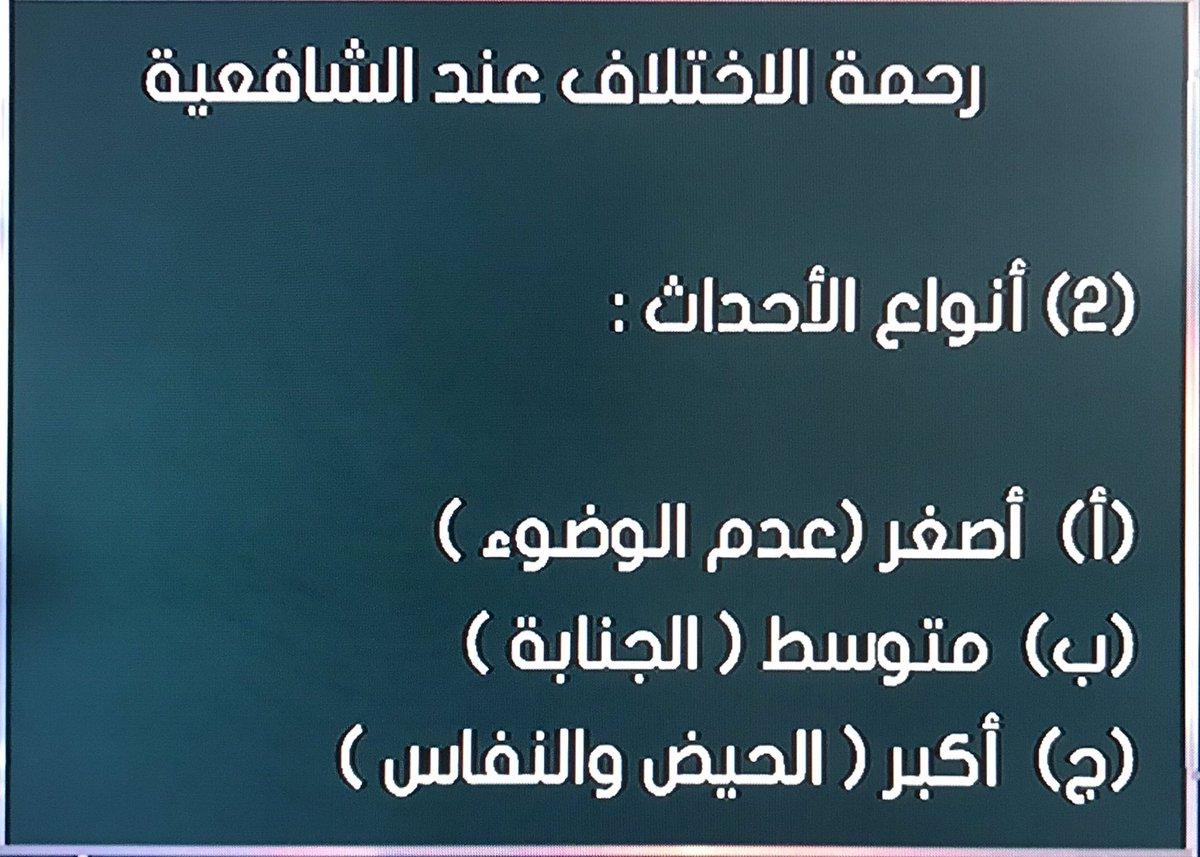 كن انت الان القناة الاولى حلقة السبت رحمة الاختلاف Twitter Thread From دكتور سعد الهلالي Drsaadhelaly Rattibha