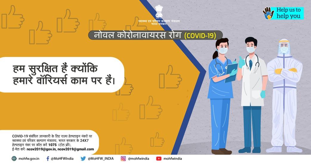 India's health workers are on the front-line of #COVID19 duty. We must support them. #IndiaFightsCorona #MoDAgainstCorona #HarKaamDeshKeNaam #SwasthaBharat