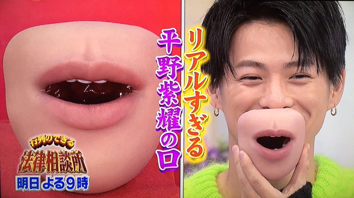 平野 紫 耀 歯並び