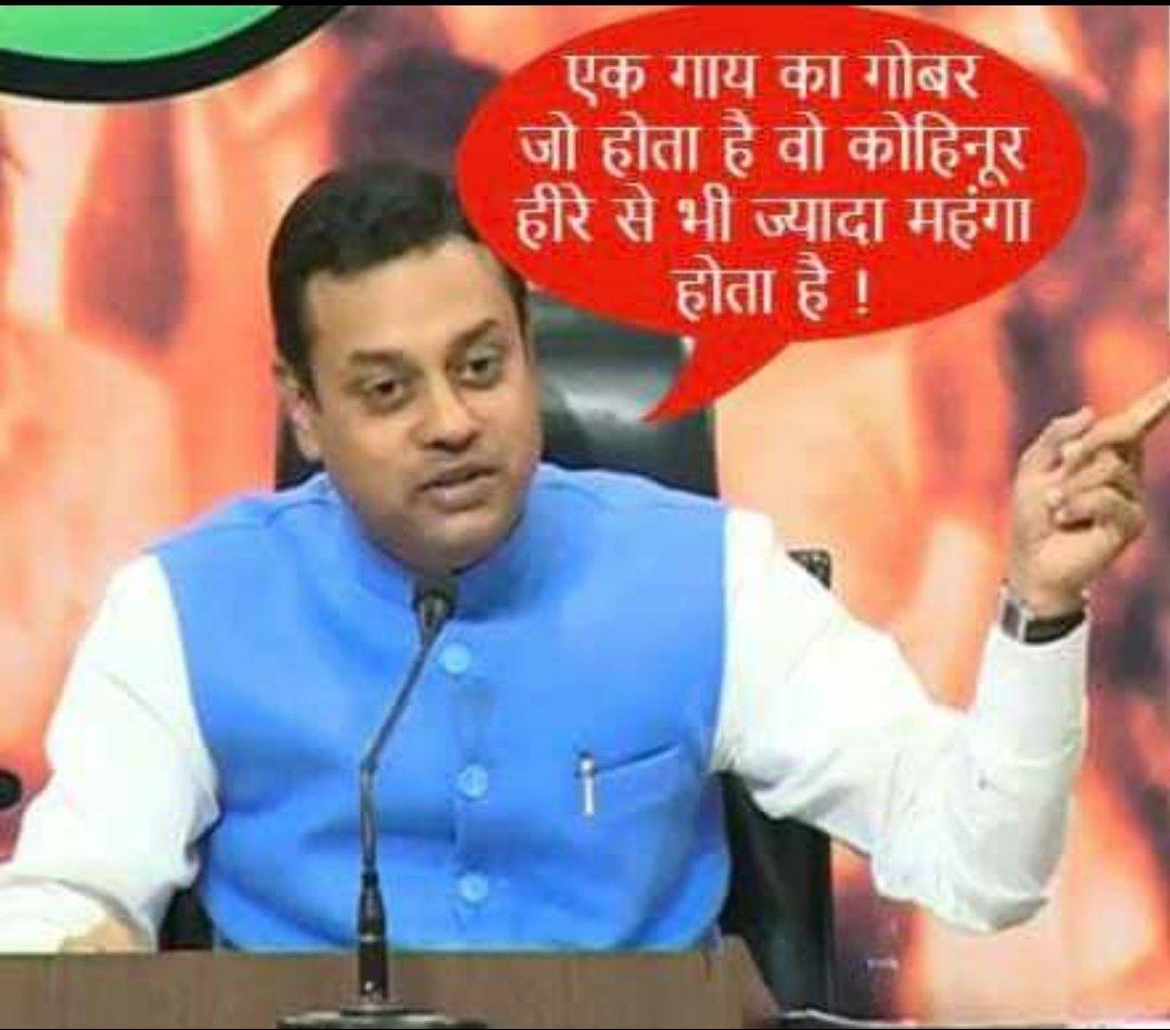 छ ग के आपके भाजपा नेता अजय चंद्राकर जो पूर्व में मंत्री रहे हैं उनको ये बात नही मालूम कि गाय के गोबर कोहिनूर होता है।आप फ़ोन करके बता देंगे तो बड़ा उपकार होगा।क्योंकि भूपेश बघेल जी ने गोबर खरीद कर गऊ पलकों के जीवन स्तर उठाने की योजना लाई है।जो उनके पल्ले नही पड़ रही। https://t.co/oaKhm99Ko5
