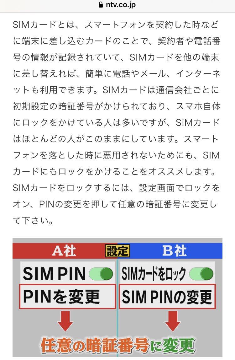 変更 暗証 番号 sim カード