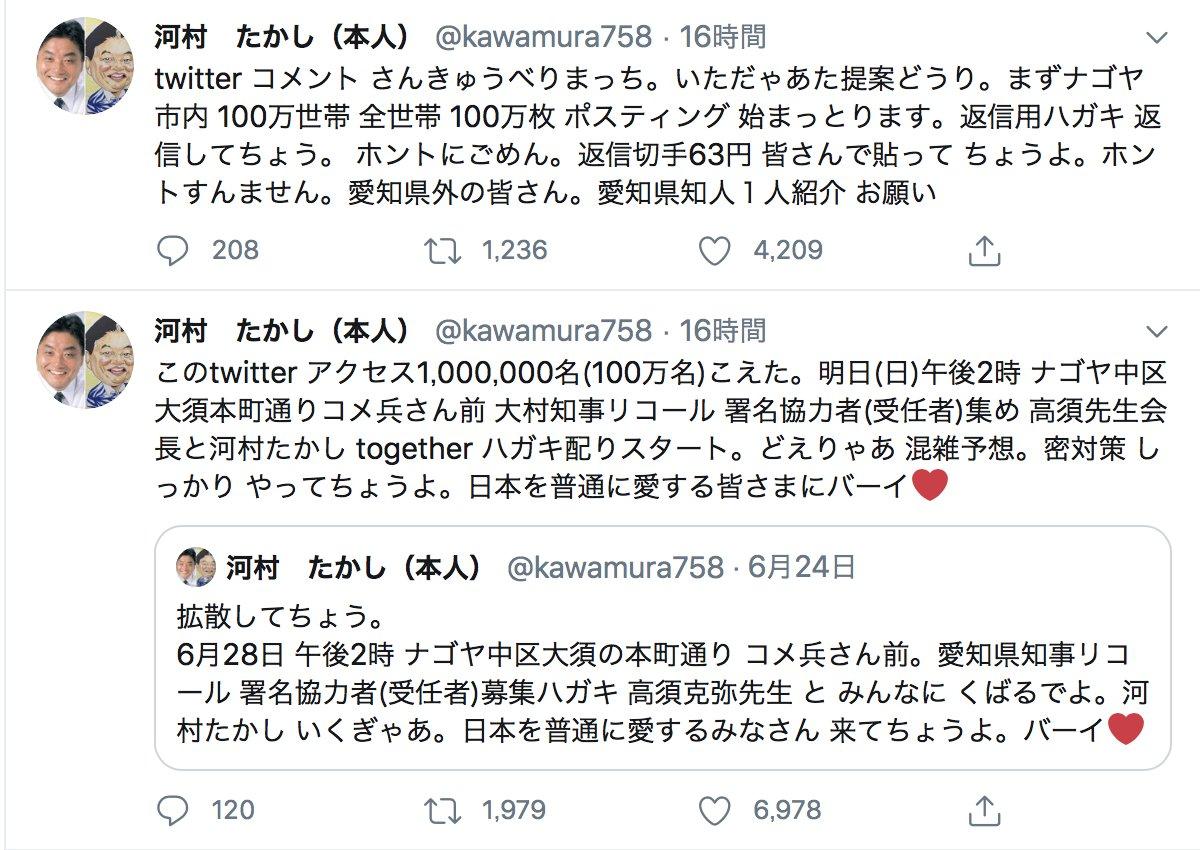 「さんきゅうべりまっち」「返信してちょう。 ホントにごめん」「どえりゃあ 混雑予想」「日本を普通に愛する皆さまにバーイ」  名古屋市の方々は、この言葉遣いに付き合わなければならないのか。大変だ。 https://t.co/SHvL5cTsH7