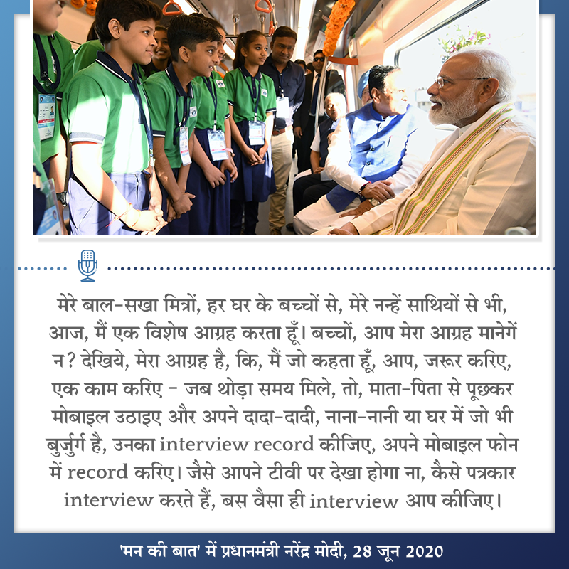 PM @narendramodi has a request for youngsters.... #MannKiBaat