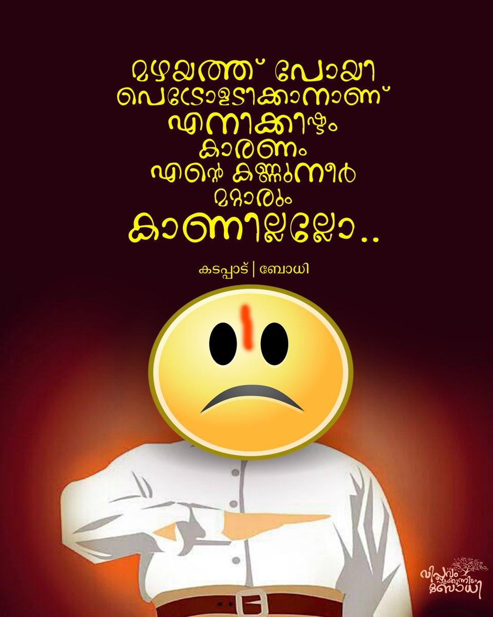 #troll #trollbjp #trollmalayalam pic.twitter.com/8hE6GFfroZ