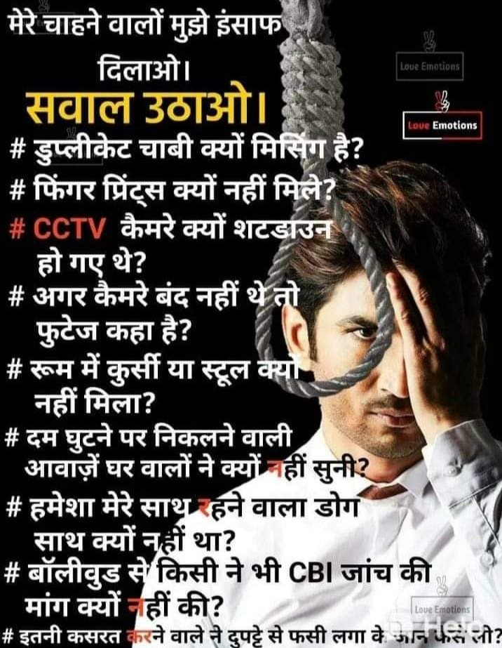 I am amazed that why police is ignoring such evidences... Is there any political pressure or something else.. #justiceforSushanthSinghRajput  #cbiforsushant  #CBIEnquiryForSushantpic.twitter.com/NnbvH1oH0O  by Kangana Ranaut