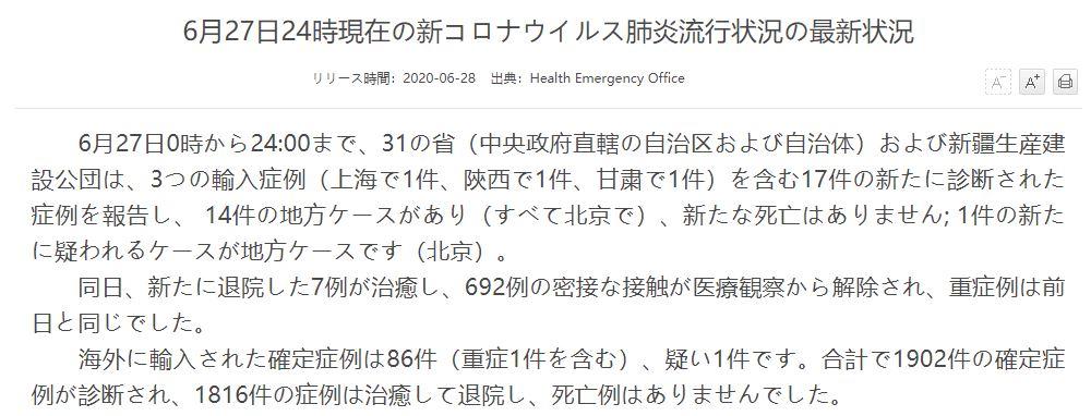 【中国の感染】北京の食品市場の感染の続報 6/27まとめのカテゴリ一覧まとめまとめについて関連サイト一覧