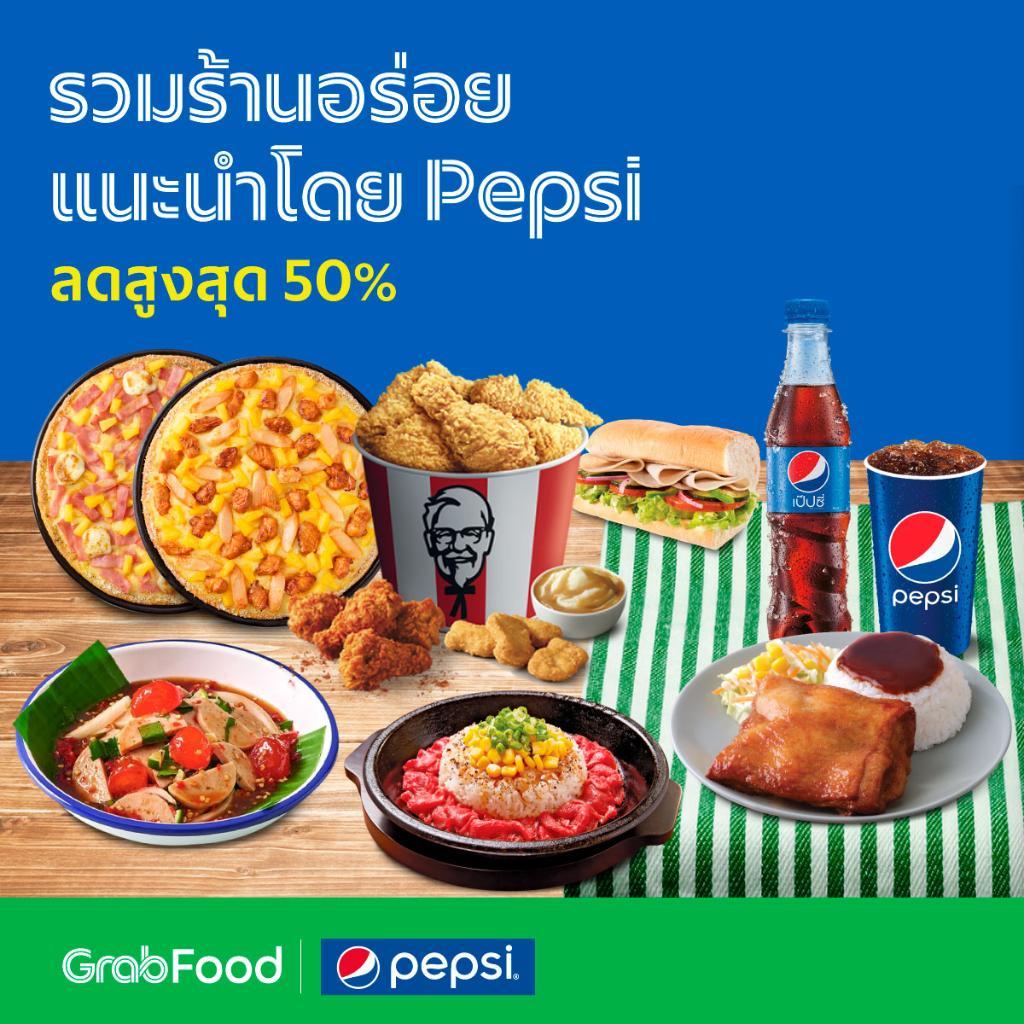 รวมร้านอร่อยแนะนำโดย #Pepsi มีร้านให้เลือกมากมายพร้อมโปรโมชันราคาพิเศษเพียบ! อร่อย ซ่า ทุกมื้อ ดื่ม Pepsi คู่กับอะไรก็ฟิน 🤩  สั่งเลย! คลิก https://t.co/lAeVSNdnzK  #GrabFoodTH #GrabTH https://t.co/5X4KUMfT5D