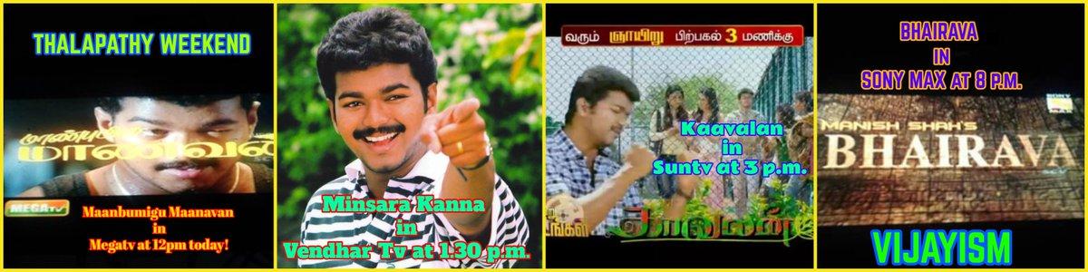 Today #ThalapathyVijay sir movies in television!   #MaanbumiguMaanavan - #Megatv -12p.m.  #MinsaraKanna-#VendharTv - 1.30p.m.  #Kaavalan - #Suntv - 3p.m.!  #Bairavaa HINDI Version ( #BHAIRAVA) - #SonyMax -8p.m.!  #ThalapathyWeekend #Vijayism #ThalapathyBirthday week last day! https://t.co/Pi6bJozmRd