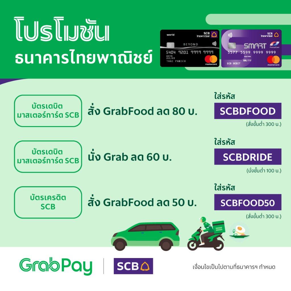 ยิ่งใช้ #GrabPay ยิ่งได้เฮ ยิ่งได้โปร! คลิก https://t.co/odIfch4vr4  📌 โปรธนาคารไทยพาณิชย์ 📌 โปรบัตรเดบิตกรุงไทย 📌 โปร Central The 1 Credit Card 📌 โปรบัตรธนาคาร UOB  #โปรดีบอกต่อ #ชี้เป้าโปรถูก #GrabTH https://t.co/GBbkGtm3c2
