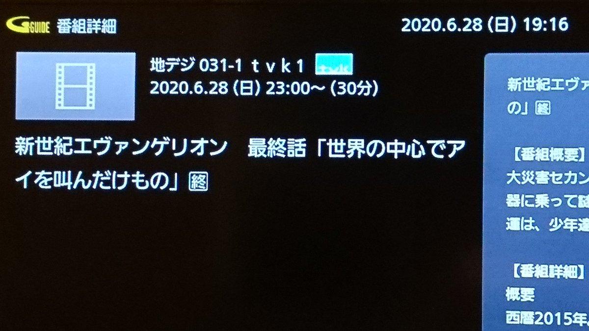 test ツイッターメディア - えっ!テレビ神奈川のエヴァンゲリオンの後番組が銀河鉄道999だと!Σ( ̄□ ̄;)#TVK#エヴァンゲリオン#銀河鉄道999 https://t.co/sOLz1r8CS1