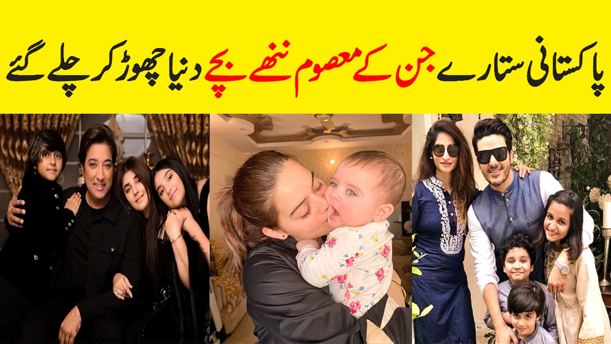 Pakistani Celebrities Children Who Passed Away|Celebrities Kids Who Died... https://youtu.be/tc7qFq30D9s  via @YouTube  #pakistanicelebrities  #pakistaniactress  #pakistaniactors  #Pakistani  #PostponeneetJee  #Palestine  #ENGvPAK  #celebritieskids  #kidswhodied  #pakistanispic.twitter.com/DICHeUPb0d