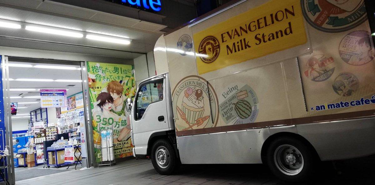 test ツイッターメディア - 【『エヴァンゲリオン』×アニメイトカフェ出張版 アニメイト池袋本店前(東京)】6/28の営業を終了致しました。 https://t.co/gaa20B6bd7