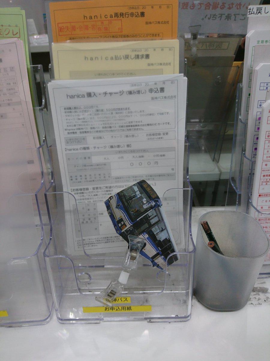 定期 払い戻し 電車 阪神