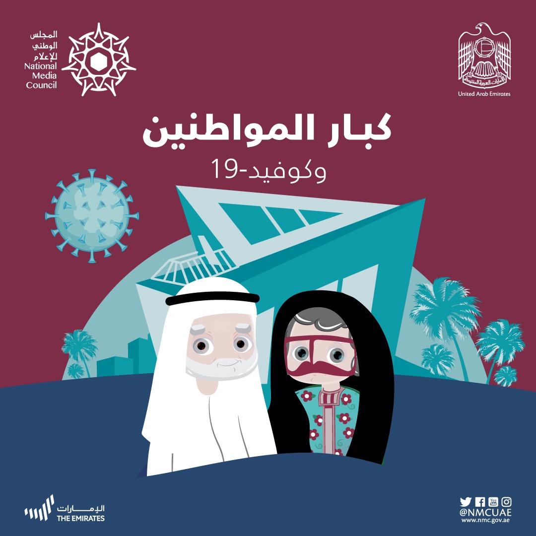 كبار المواطنين يستحقون منا اهتماماً ورعاية خاصة خلال هذه الظروف الاستثنائية. ساهم في حمايتهم والاعتناء بهم من خلال تعريفهم وتثقيفهم بالتدابير والإجراءات الاحترازية للوقاية والمحافظة على صحتهم.  #الوطني_للإعلام #الجميع_مسؤول #معاً_ضد_كورونا #كورونا #انت_مسؤول #الإمارات https://t.co/IA8S9zCiT9